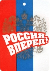 """Освежитель воздуха """"Флаг Россия"""" AutoStandart 105019"""