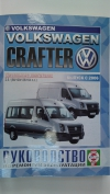 VW Crafter 06- P7253